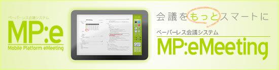 MP:eMeeting