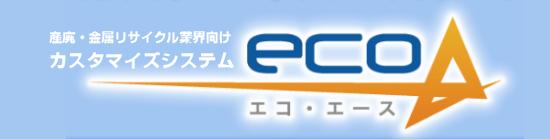 産廃・金属リサイクル業界向けカスタマイズシステム「ecoA」