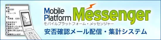 安否確認メール配信システム「Mobile Platform Messenger」<