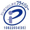 ロゴ:プライバシーマーク10822654(05)