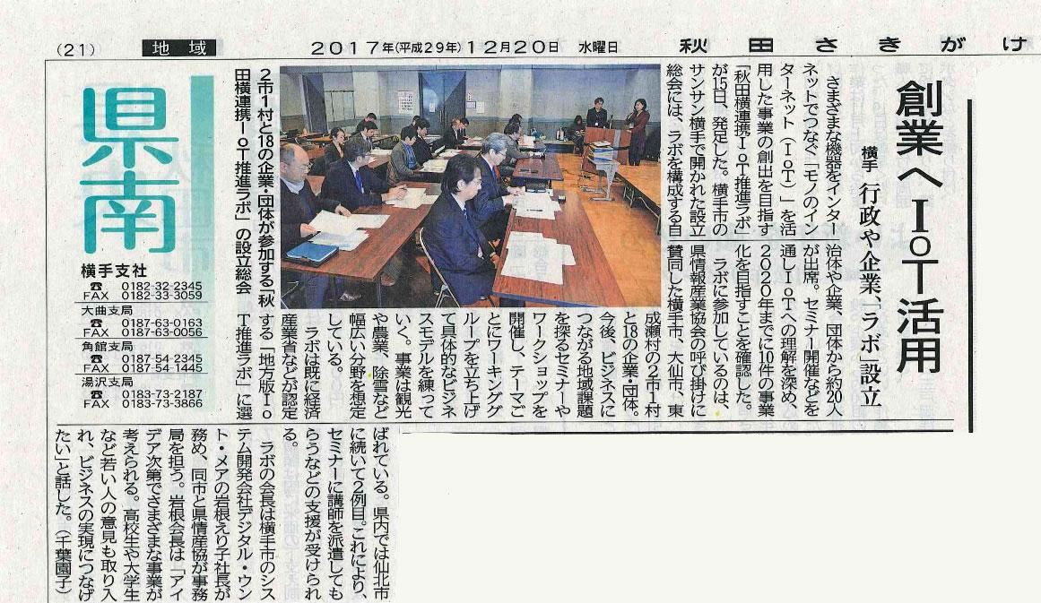 『秋田横連携IOT推進ラボ』が2017年12月15日に発足した