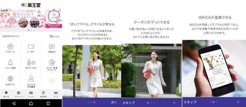 【薬王堂公式アプリ】公開のお知らせ