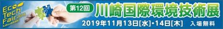 川崎国際環境技術展バナー