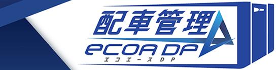 産廃・金属リサイクル業界向け配車管理システム「ecoA DP」