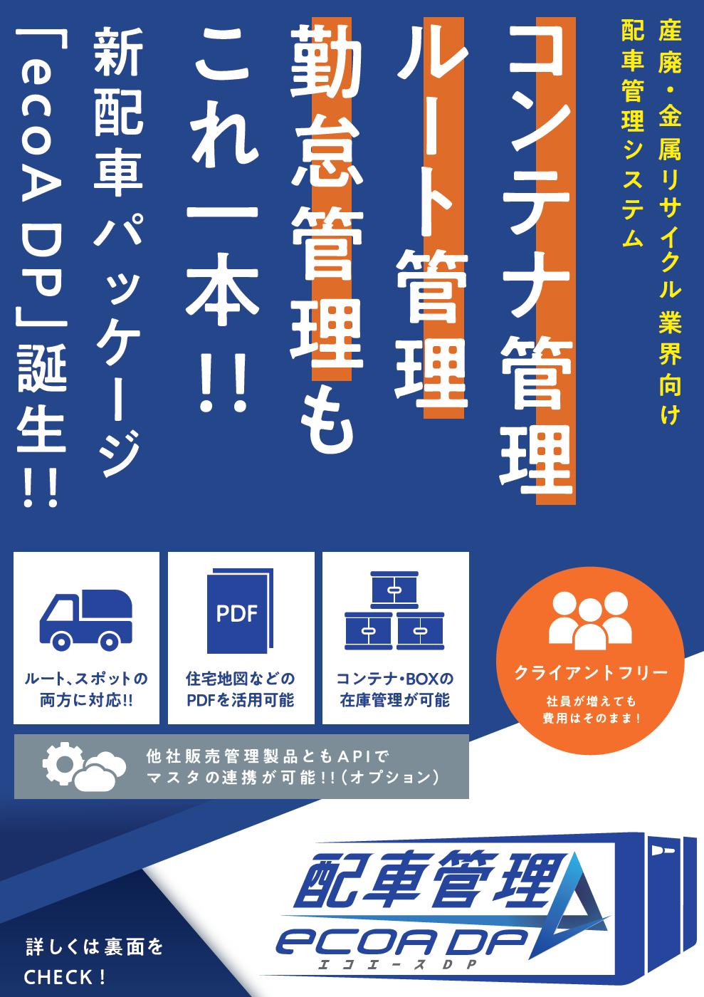 新配車パッケージ『ecoA』誕生!!