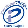 ロゴ:プライバシーマーク10822654(06)