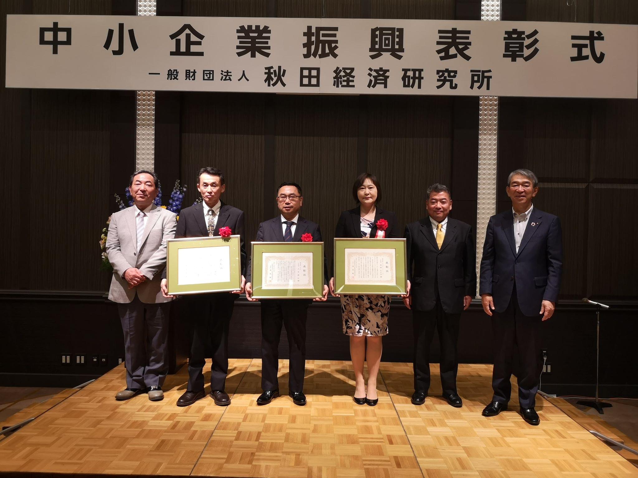 中小企業振興表彰式